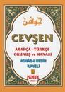 Cevşen - Dua 201