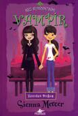 Kız Kardeşim Vampir 3 - Yeniden Doğuş