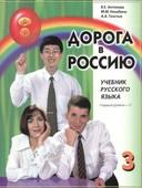 Rusya'ya Doğru 3 1. Cilt
