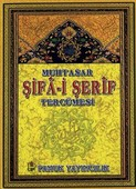 Muhtasar Şifa-i Şerif Tercümesi (Peygamber-014/P15)