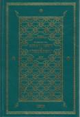 Bilgisayar Hatlı Kur'an-ı Kerim ve Türkçe Meali (Büyük Boy - Yeşil Cilt)