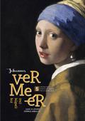Wermeer - İnci Küpeli Kız