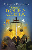 Işık Savaşçısının Kitabı - Kniga Voina Sveta