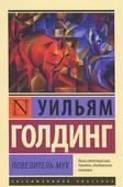 Sineklerin Tanrısı - Rusça