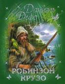 Robinson Crusoe (Rusça)