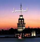 İstanbul Hazineleri ve Boğaziçi