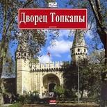 Topkapı Sarayı-Rusça