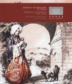 Anadolu Seyahatleri 19. Yüzyıl