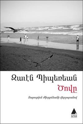 Dzovi-Deniz-Ermenice