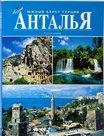 Antalya Kitabı-Küçük-Rusça