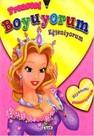 Prensesi Boyuyorum Eğleniyorum-Pembe