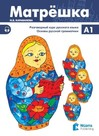 Matryoshka A1+ Rusça Ders Kitabı