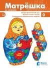 Matryoshka 0+ Audio Rusça Ders Kitabı