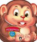 En İyi Arkadaşım-Maymun