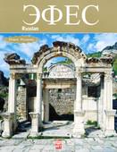 Efes Kitabı-Rusça