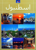 İstanbul Kitabı-Arapça