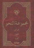 Nahiv (Arapça Versiyon)