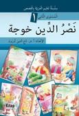 Nasruddin Hoca-Arapça