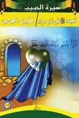 Siretü'l-Habib 3-4