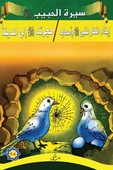 Siretü'l-Habib 5-6
