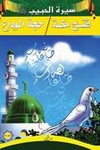 Siretü'l-Habib 9-10