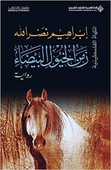 White Horses Period (Arabic)