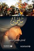 Süleyman Han (Arabic)