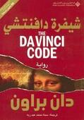 Davinchi Code (Arabic)