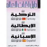 LEARN TURKISH(Arabic)