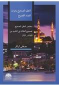 Arapça Nutk-i Sahih Risalesi