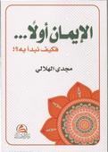 Önce İman-Arapça