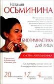 Biogimnastika dlya litsa: sistema feysmionika(Biogimnastics for the face: a system of feysmionika)