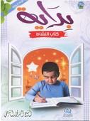 Bidaya Workbook