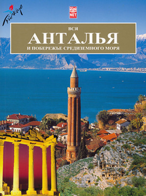 Antalya Rusca-Net