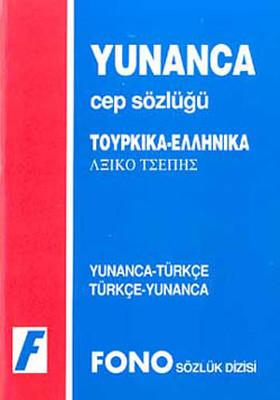 Yunanca-Türkçe/Türkçe-Yunanca Cep Sözlüğü