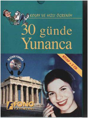 30 Günde Yunanca CD'li - Kutulu