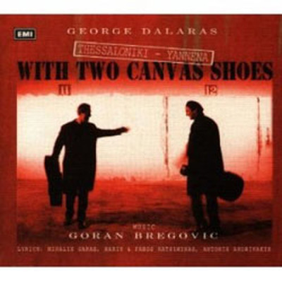 With Two Canvas Shoes - Thessalanoki Yannena (2011 Remastered Edition)