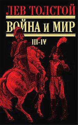 War and Peace 2 - Rusça