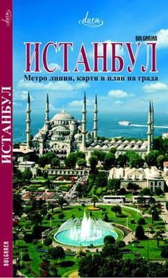 İstanbul Kitabı-Bulgarca