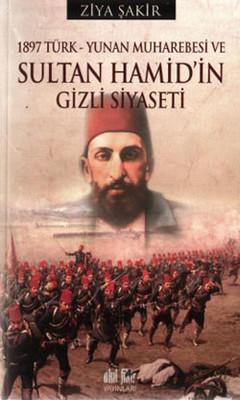 1897 Türk-Yunan Muharebesi ve Sultan Hamid'in Gizli Siyaseti