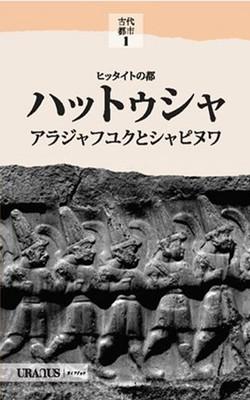 Hitit Başkenti Hattuşa / Alacahöyük, Şapinuva - Japonca