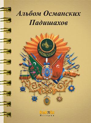 Rusça Osmanlı Padişahları Albümü