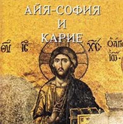 Hagia Sophia -Ayasofya Rusça