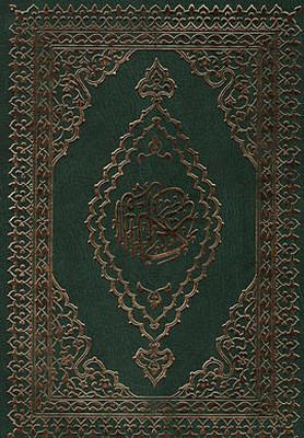 Kur'an- Kerim (Cami Boy, Bilgisayar Hatlı)