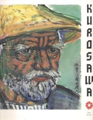 Akira Kurosawa: Desenler