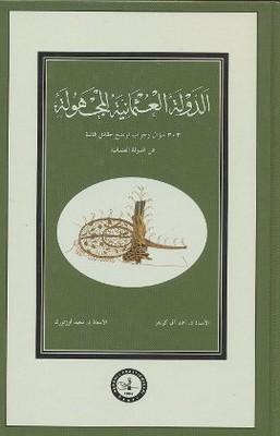 Bilinmeyen Osmanlı (Arapça)