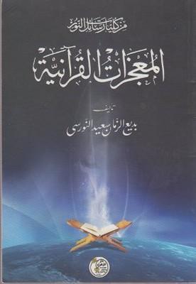 Mucizat-ı Kur'aniye