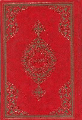 Kur'an-ı Kerim (Özel Orta Boy-Renkli-Sade)