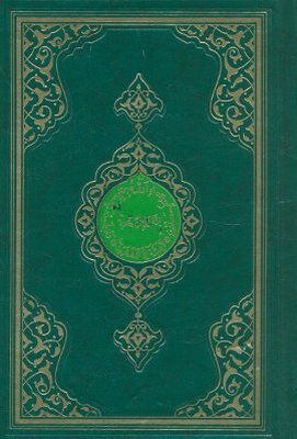 Kur'an-ı Kerim (Hafız Boy-Renkli-Sade)