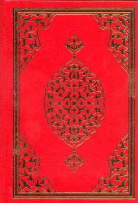 Bilgisayar Hatlı Kur'an-ı Kerim (Orta Boy)